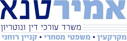 אמיר טנא משרד עורכי דין ונטוריון